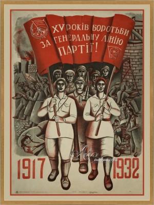 Vintage Soviet Style Propaganda Poster